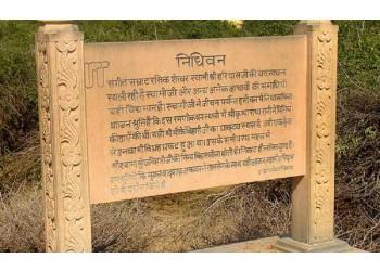 Nidhivan